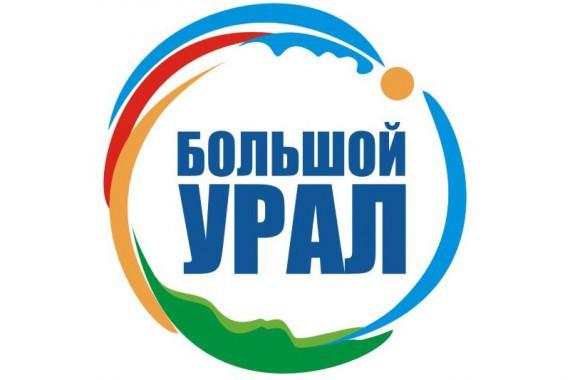 Недели туризма на Урале