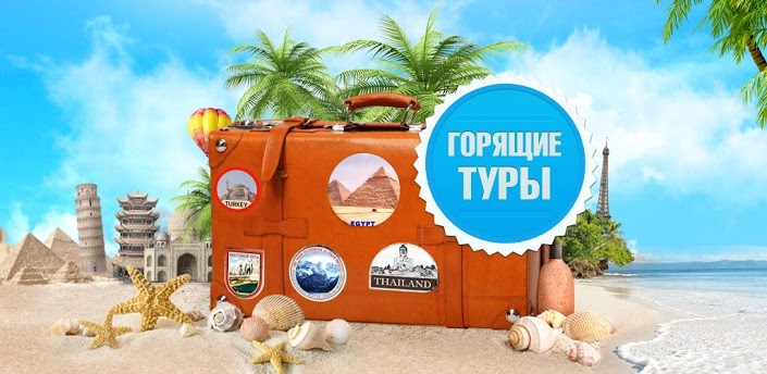 Стоимость турпоездок