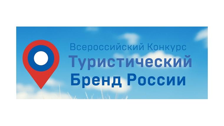 Туристический бренд РФ