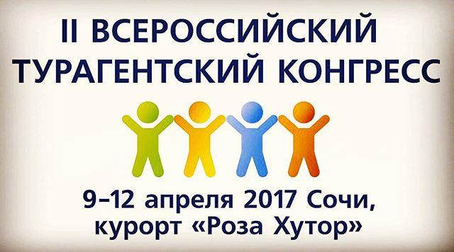 Второй всероссийский турагентский конгресс
