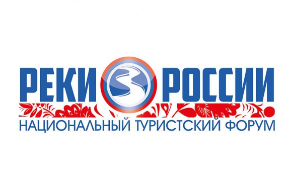 Национальный туристский форум «Реки России»
