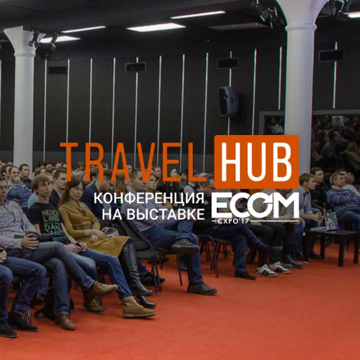 Travel HUB 2017