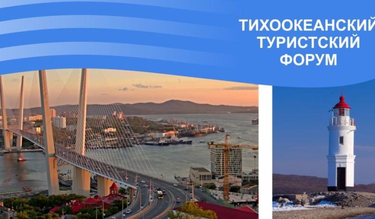Третий Тихоокеанский туристский форум