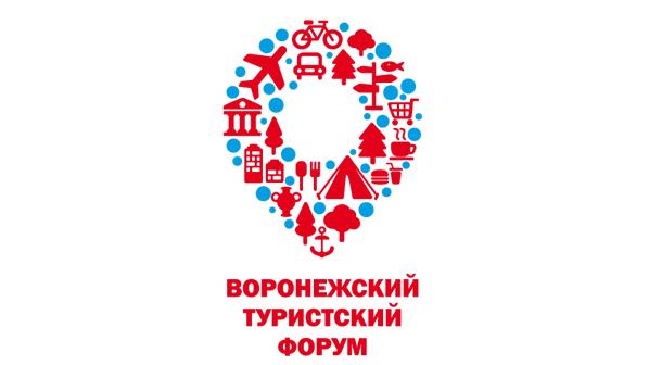 Третий Воронежский туристский форум