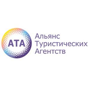 VIII Конференция Альянса Туристических Агентств