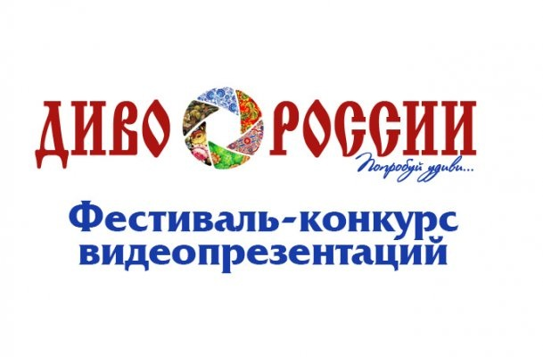 Диво России 2017