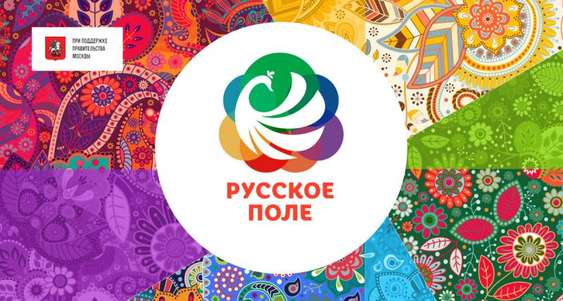 Фестиваль Русское поле-2017